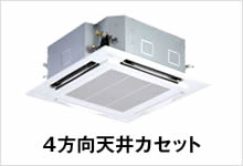 4方向天井カセット