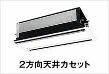 2方向天井カセット