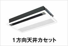 1方向天井カセット
