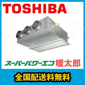 東芝 業務用エアコン スーパーパワーエコ暖太郎天井埋込ビルトイン 3馬力 シングル寒冷地用 三相200V ワイヤードABHA08053M