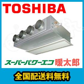 東芝 業務用エアコン スーパーパワーエコ暖太郎天井埋込ビルトイン 6馬力 シングル寒冷地用 三相200V ワイヤードABHA16054M-R