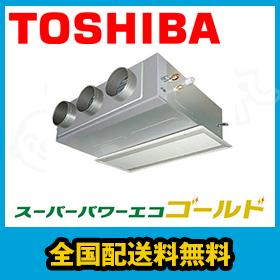 東芝 業務用エアコン スーパーパワーエコゴールド天井埋込ビルトイン 3馬力 シングル標準省エネ 単相200V ワイヤードABSA08056JM