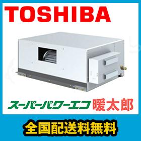 東芝 業務用エアコン スーパーパワーエコ暖太郎天井埋込ダクト 3馬力 シングル寒冷地用 三相200V ワイヤードADHA08054M