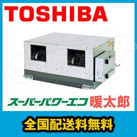 東芝 業務用エアコン スーパーパワーエコ暖太郎天井埋込ダクト 4馬力 シングル寒冷地用 三相200V ワイヤードADHA11253M