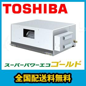 東芝 業務用エアコン スーパーパワーエコゴールド天井埋込ダクト 3馬力 シングル標準省エネ 三相200V ワイヤードADSA08056M