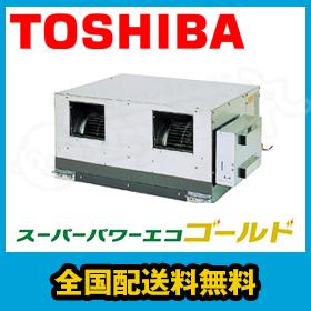 東芝 業務用エアコン スーパーパワーエコゴールド天井埋込ダクト 4馬力 シングル標準省エネ 三相200V ワイヤードADSA11256M