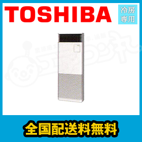 東芝 業務用エアコン 冷房専用床置スタンド形 4馬力 シングル冷房専用 三相200V ワイヤードAFRA11255B6