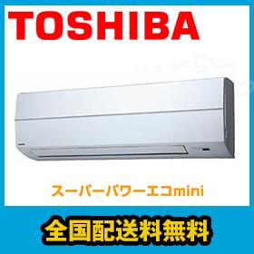 東芝 業務用エアコン スーパーパワーエコmini壁掛形 3馬力 シングル標準省エネ 単相200V ワイヤードAKEA08067JM