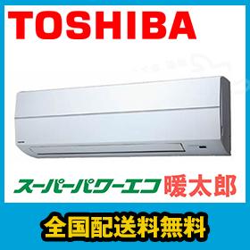東芝 業務用エアコン スーパーパワーエコ暖太郎壁掛形 3馬力 シングル寒冷地用 三相200V ワイヤードAKHA08063M