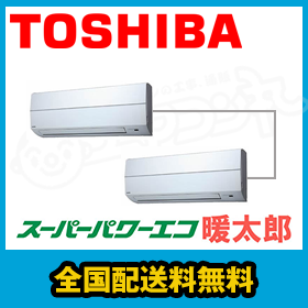東芝 業務用エアコン スーパーパワーエコ暖太郎壁掛形 3馬力 同時ツイン寒冷地用 三相200V ワイヤードAKHB08063M