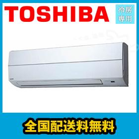 東芝 業務用エアコン 冷房専用壁掛形 2.3馬力 シングル冷房専用 三相200V ワイヤードAKRA05665M4