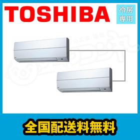 東芝 業務用エアコン 冷房専用壁掛形 5馬力 同時ツイン冷房専用 三相200V ワイヤードAKRB14065M4