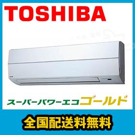 東芝 業務用エアコン スーパーパワーエコゴールド壁掛形 2.3馬力 シングル標準省エネ 単相200V ワイヤードAKSA05666JM