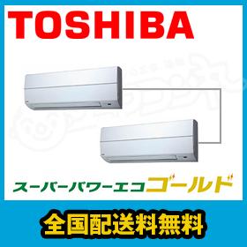 東芝 業務用エアコン スーパーパワーエコゴールド壁掛形 3馬力 同時ツイン標準省エネ 三相200V ワイヤードAKSB08066M