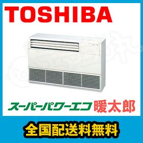 東芝 業務用エアコン スーパーパワーエコ暖太郎床置サイド形 3馬力 シングル寒冷地用 三相200V ワイヤードALHA08053B