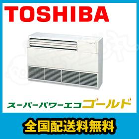 東芝 業務用エアコン スーパーパワーエコゴールド床置サイド形 2馬力 シングル標準省エネ 単相200V ワイヤードALSA05056JB