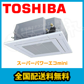 東芝 業務用エアコン スーパーパワーエコmini天井カセット4方向 3馬力 シングル標準省エネ 三相200V ワイヤードAUEA08077M