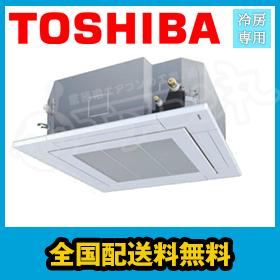 東芝 業務用エアコン 冷房専用天井カセット4方向 1.5馬力 シングル冷房専用 三相200V ワイヤードAURA04075M4