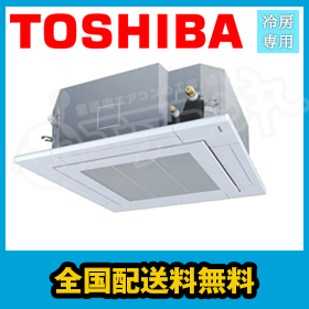 東芝 業務用エアコン 冷房専用天井カセット4方向 2馬力 シングル冷房専用 三相200V ワイヤードAURA05075M4