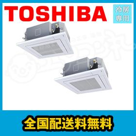 東芝 業務用エアコン 冷房専用天井カセット4方向 4馬力 同時ツイン冷房専用 三相200V ワイヤードAURB11275M4