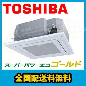 東芝 業務用エアコン スーパーパワーエコゴールド天井カセット4方向 1.5馬力 シングル標準省エネ 単相200V ワイヤードRUSA04033JM
