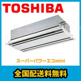 東芝 業務用エアコン スーパーパワーエコmini天井カセット2方向 3馬力 シングル標準省エネ 三相200V ワイヤードAWEA08057M