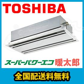東芝 業務用エアコン スーパーパワーエコ暖太郎天井カセット2方向 5馬力 シングル寒冷地用 三相200V ワイヤードAWHA14053M
