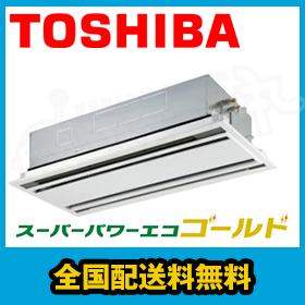 東芝 業務用エアコン スーパーパワーエコゴールド天井カセット2方向 2.5馬力 シングル標準省エネ 単相200V ワイヤードAWSA06356JM