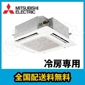 三菱電機 業務用エアコン 冷房専用 天井カセット4方向 ムーブアイ 6馬力 シングル 三相200V ワイヤード PL-CRMP160EEM