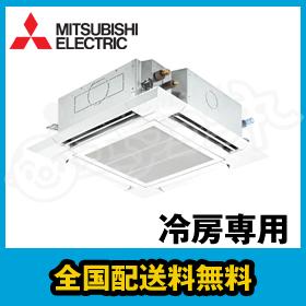 三菱電機 業務用エアコン 冷房専用 天井カセット4方向 6馬力 同時ツイン 冷房専用 三相200V ワイヤード PLX-CRMP160EK