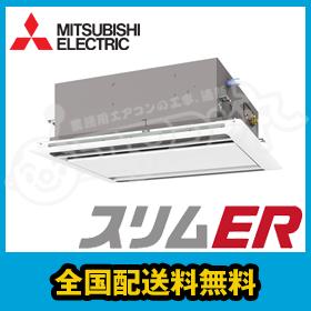 三菱電機 業務用エアコン スリムER 天井カセット2方向 1.5馬力 シングル 標準省エネ 単相200V ワイヤード PLZ-ERMP40SLK