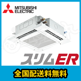 三菱電機 業務用エアコン スリムER 天井カセット4方向 5馬力 シングル 標準省エネ 三相200V ワイヤード PLZ-ERMP140EK