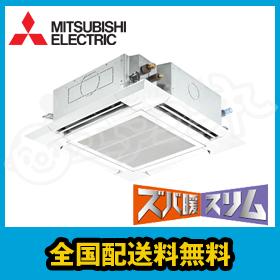三菱電機 業務用エアコン ズバ暖スリム 天井カセット4方向 4馬力 シングル 寒冷地用 三相200V ワイヤード PLZ-HRMP112EK
