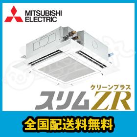 三菱電機 業務用エアコン スリムZR 天井カセット4方向 クリーンプラス 人感ムーブアイ 自動清掃 5馬力 シングル 超省エネ 三相200V ワイヤード PLZ-ZRMP140EFCK