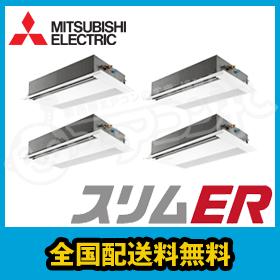 三菱電機 業務用エアコン スリムER 天井カセット4方向 8馬力 同時フォー 標準省エネ 三相200V ワイヤード PLZD-ERP224EK