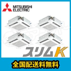 三菱電機 業務用エアコン スリムK 天井カセット4方向 8馬力 個別フォー 標準省エネ 三相200V ワイヤード PLZD-KP224EK
