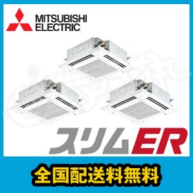 三菱電機 業務用エアコン スリムER 天井カセット4方向 ムーブアイ 8馬力 同時トリプル 標準省エネ 三相200V ワイヤード PLZT-ERP224EEM