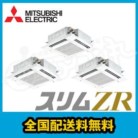 三菱電機 業務用エアコン スリムZR 天井カセット4方向 人感ムーブアイ 8馬力 同時トリプル 超省エネ 三相200V ワイヤード PLZT-ZRP224EFK