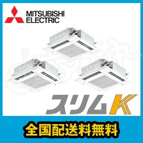 三菱電機 業務用エアコン スリムK 天井カセット4方向 8馬力 個別トリプル 標準省エネ 三相200V ワイヤード PLZT-KP224EK