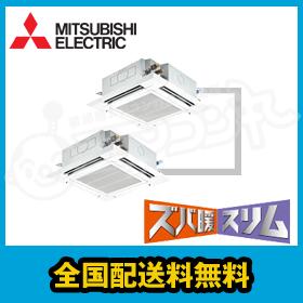 三菱電機 業務用エアコン ズバ暖スリム 天井カセット4方向 4馬力 同時ツイン 寒冷地用 三相200V ワイヤード PLZX-HRMP112EK