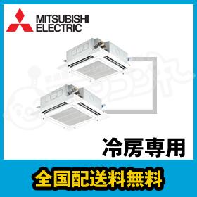 三菱電機 業務用エアコン 冷房専用 天井カセット4方向 ムーブアイ 5馬力 同時ツイン 三相200V ワイヤード PLX-CRMP140EEM