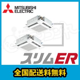 三菱電機 業務用エアコン スリムER 天井カセット4方向 6馬力 同時ツイン 標準省エネ 三相200V ワイヤード PLZX-ERMP160EK