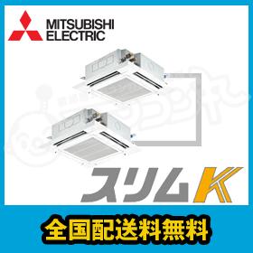 三菱電機 業務用エアコン スリムK 天井カセット4方向 5馬力 個別ツイン 標準省エネ 三相200V ワイヤード PLZX-KP140EK