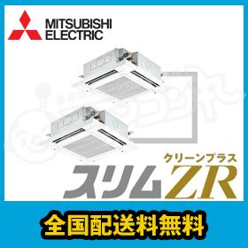 三菱電機 業務用エアコン スリムZR 天井カセット4方向 クリーンプラス 人感ムーブアイ 自動清掃 5馬力 同時ツイン 超省エネ 三相200V ワイヤード PLZX-ZRMP140EFCK