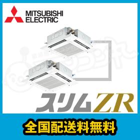 三菱電機 業務用エアコン スリムZR 天井カセット4方向 人感ムーブアイ 5馬力 同時ツイン 超省エネ 三相200V ワイヤード PLZX-ZRMP140EFK