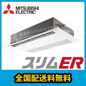 三菱電機 業務用エアコン スリムER 天井カセット1方向 ムーブアイ 2.3馬力 シングル 標準省エネ 三相200V ワイヤード PMZ-ERMP56FEK