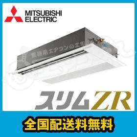 三菱電機 業務用エアコン スリムZR 天井カセット1方向 1.5馬力 シングル 超省エネ 単相200V ワイヤード PMZ-ZRMP40SFK